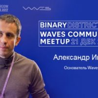 3462 Основатель Waves Platform выступит на Waves Community Meetup